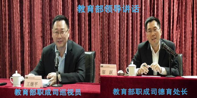 我校参加全国职业院校中国梦宣传教育研讨会